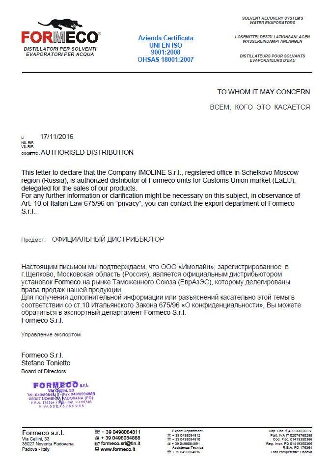 Имолайн - официальный дистрибьютор Formeco